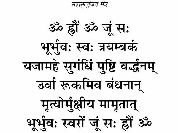 Tryambhakam Mantra in Sanskrit